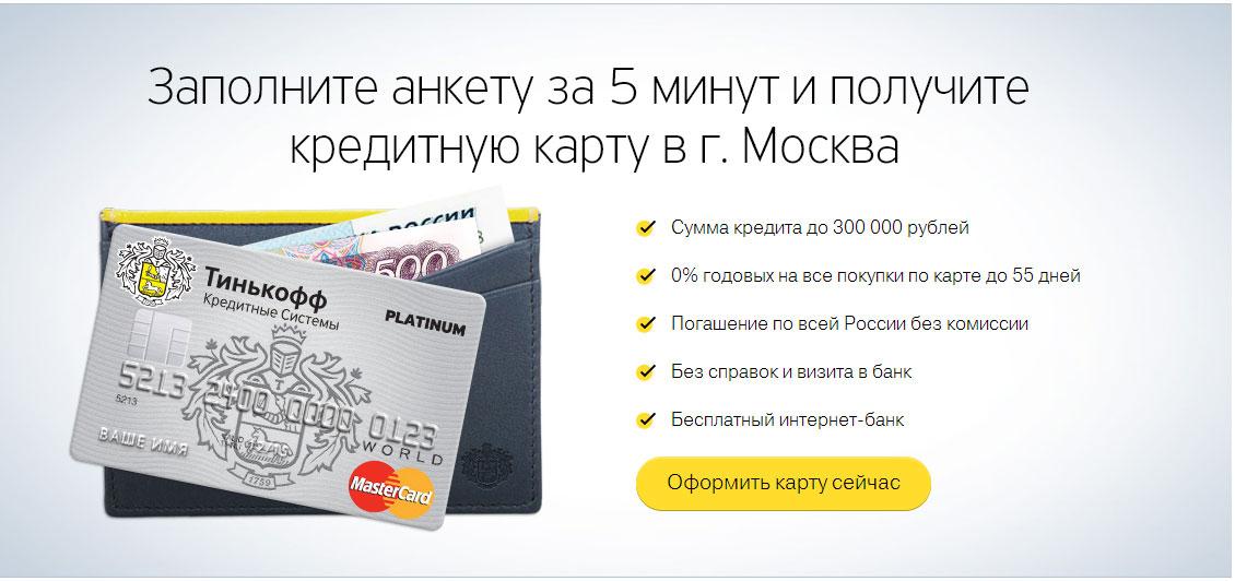 Где в ижевске можно взять кредит