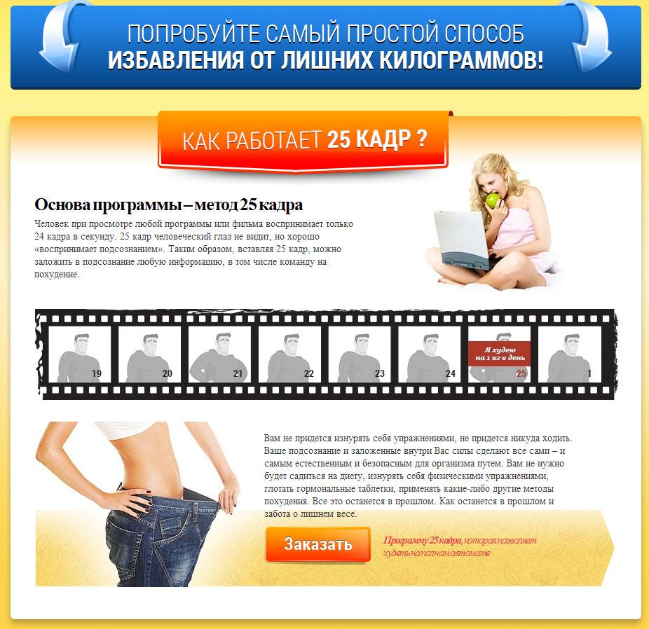 Похудение методика 25 кадра