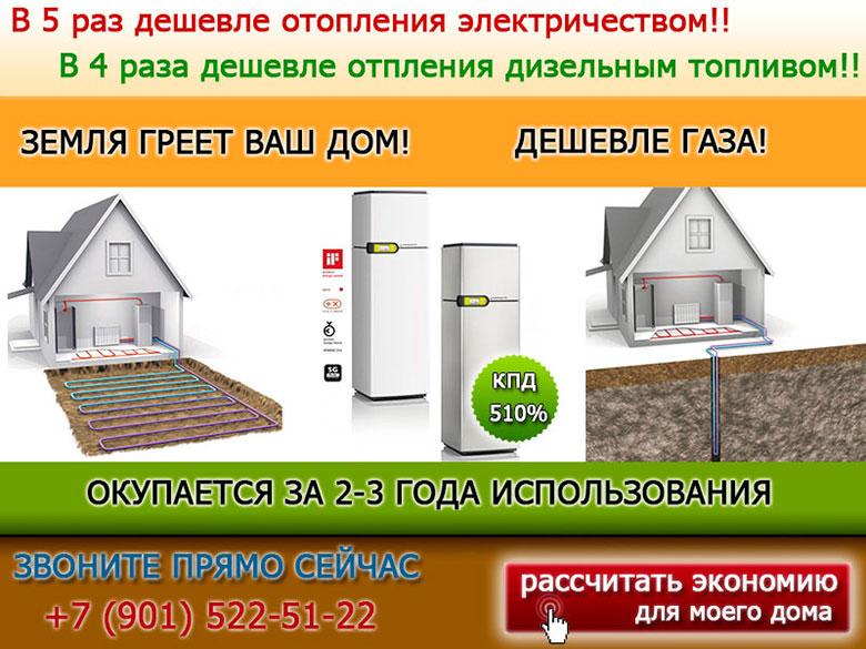 Какое отопление дешевле газ или электричество